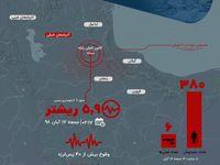 زلزله در شمال غرب ایران