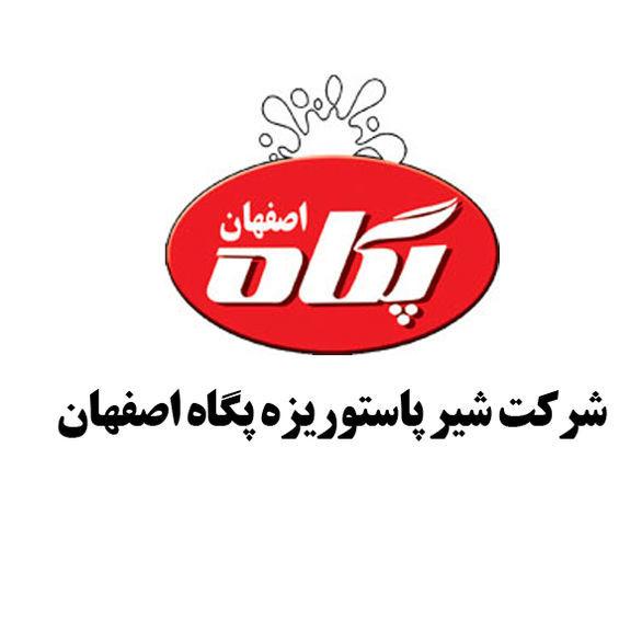 شیر پاستوریزه پگاه اصفهان