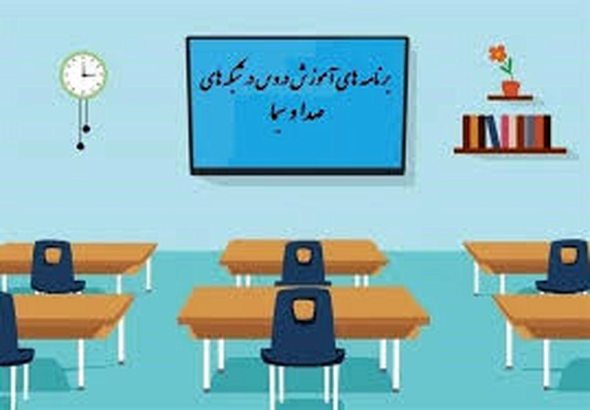 برنامه معلمان تلویزیونی در روز ۱۹اردیبهشت