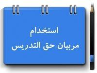 ایراد استفساریه قانون تعیین تکلیف استخدامی معلمان حق التدریس رفع شد