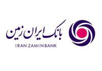 5 انتصاب جدید در بانک ایران زمین