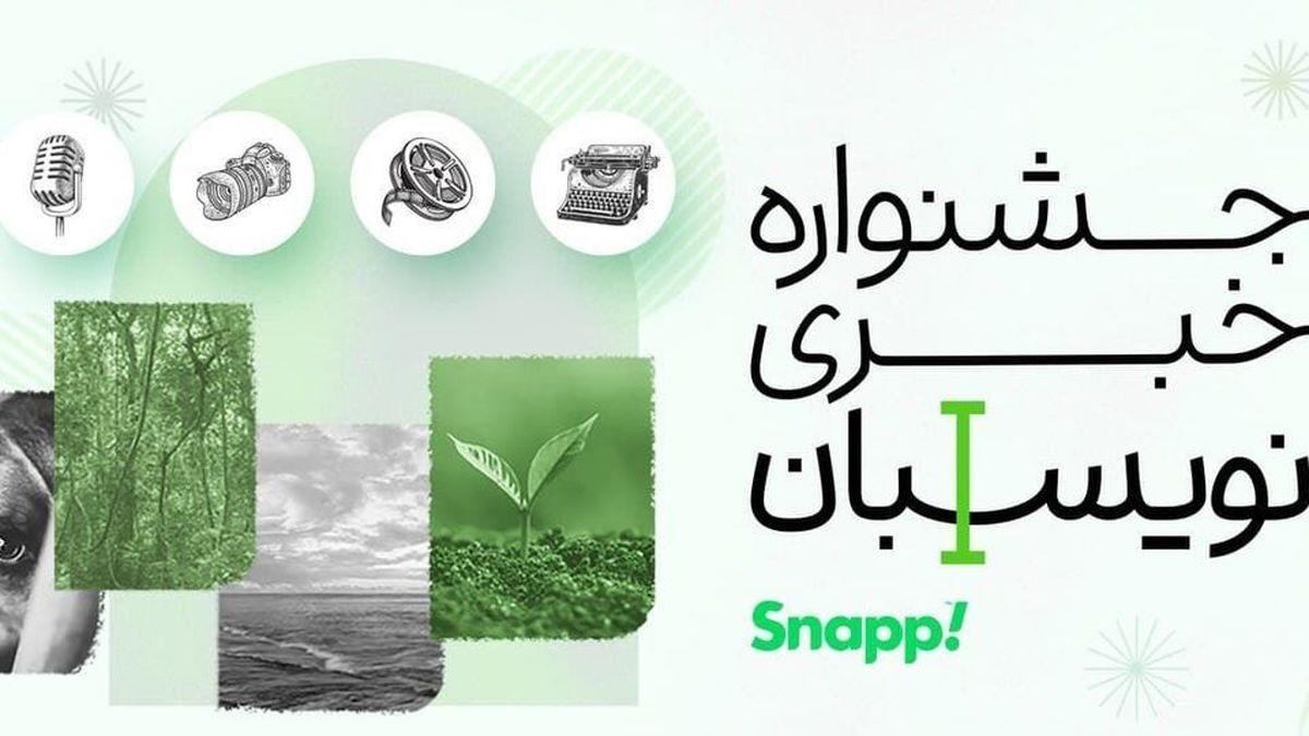 جشنوارهی خبری نویسبان اسنپ برای حفظ محیط زیست