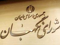 شورای نگهبان طرح تامین کالاهای اساسی را تایید کرد