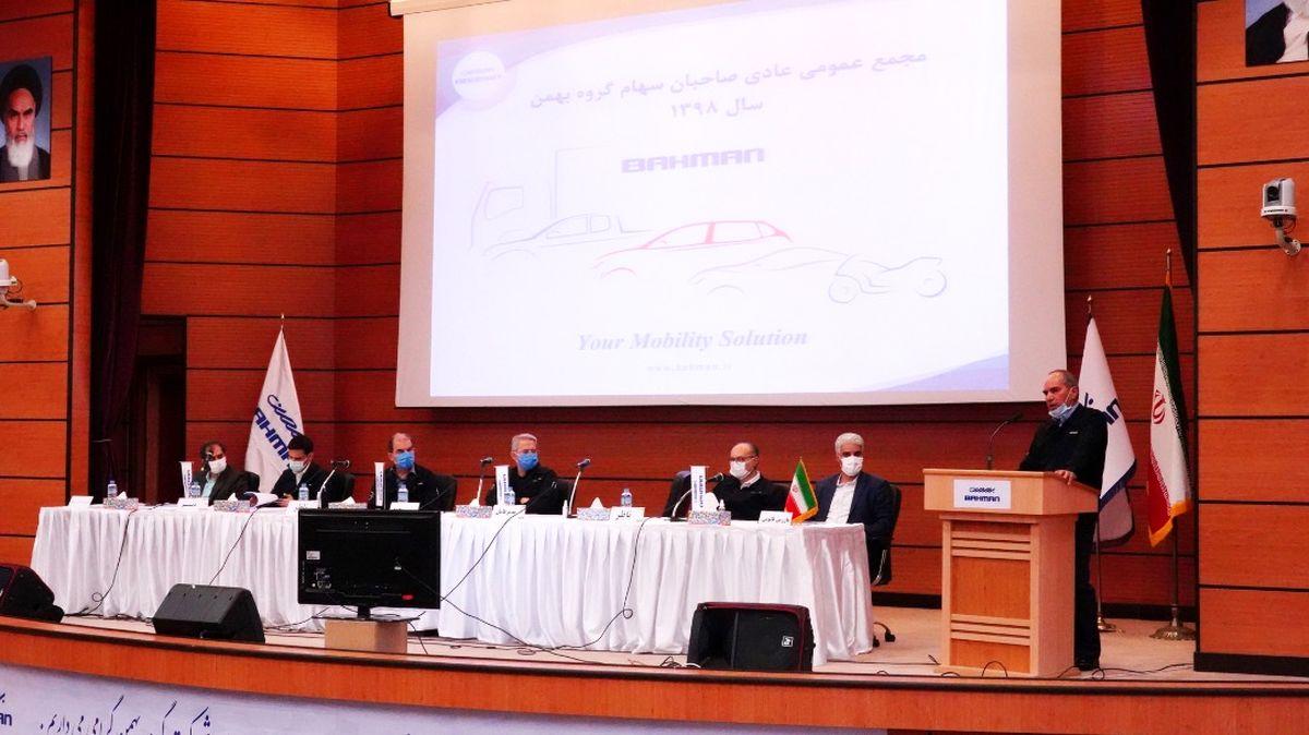 مجمع عمومی عادی سالیانه گروه بهمن آنلاین برگزار شد