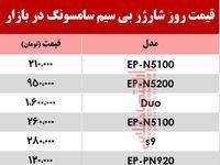 قیمت روز شارژر بیسیم سامسونگ در بازار +جدول