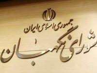 شورای نگهبان لایحه «تابعیت فرزندان» را تایید کرد