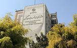 اطلاعیه سازمان برنامه در مورد اعتبارات وزارت خارجه