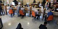 شروط بررسی درخواست سختی کار کارمندان بانکها