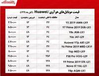 قیمت  انواع موبایل هوآوی  +جدول
