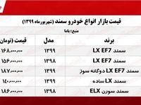 سمند EF7 چند؟ +جدول