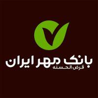 حمایتهای مستمر بانک قرضالحسنه مهر ایران از شرکتهای دانش بنیان