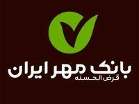 فرهنگیان میتوانند از بانک مهر ایران وام ۲۰۰میلیون ریالی دریافت کنند