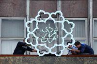 سرپرست شهرداری تهران فردا انتخاب می شود