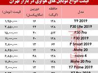 قیمت موبایلهای هوآوی در بازار تهران؟ +جدول