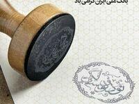 حجتاله صیدی سالروز تأسیس بانک ملی ایران را تبریک گفت
