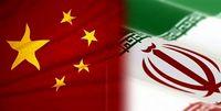 استقبال چین از ثبت کانال ویژه مالی اروپا با ایران