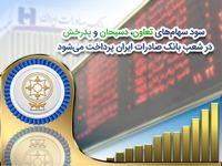 پرداخت سود سهام 3شرکت در شعب بانک صادرات ایران