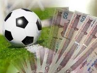 فوتبال مهمتر است یا بانک؟!