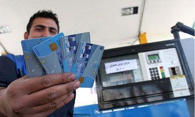 سرنوشت نامعلوم کارت سوخت در دست مجلسنشینان