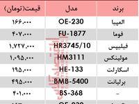 قیمت انواع همزن برقی در بازار؟ +جدول