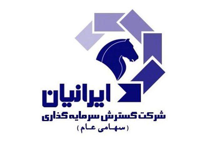 گسترش سرمایه گذاری ایرانیان