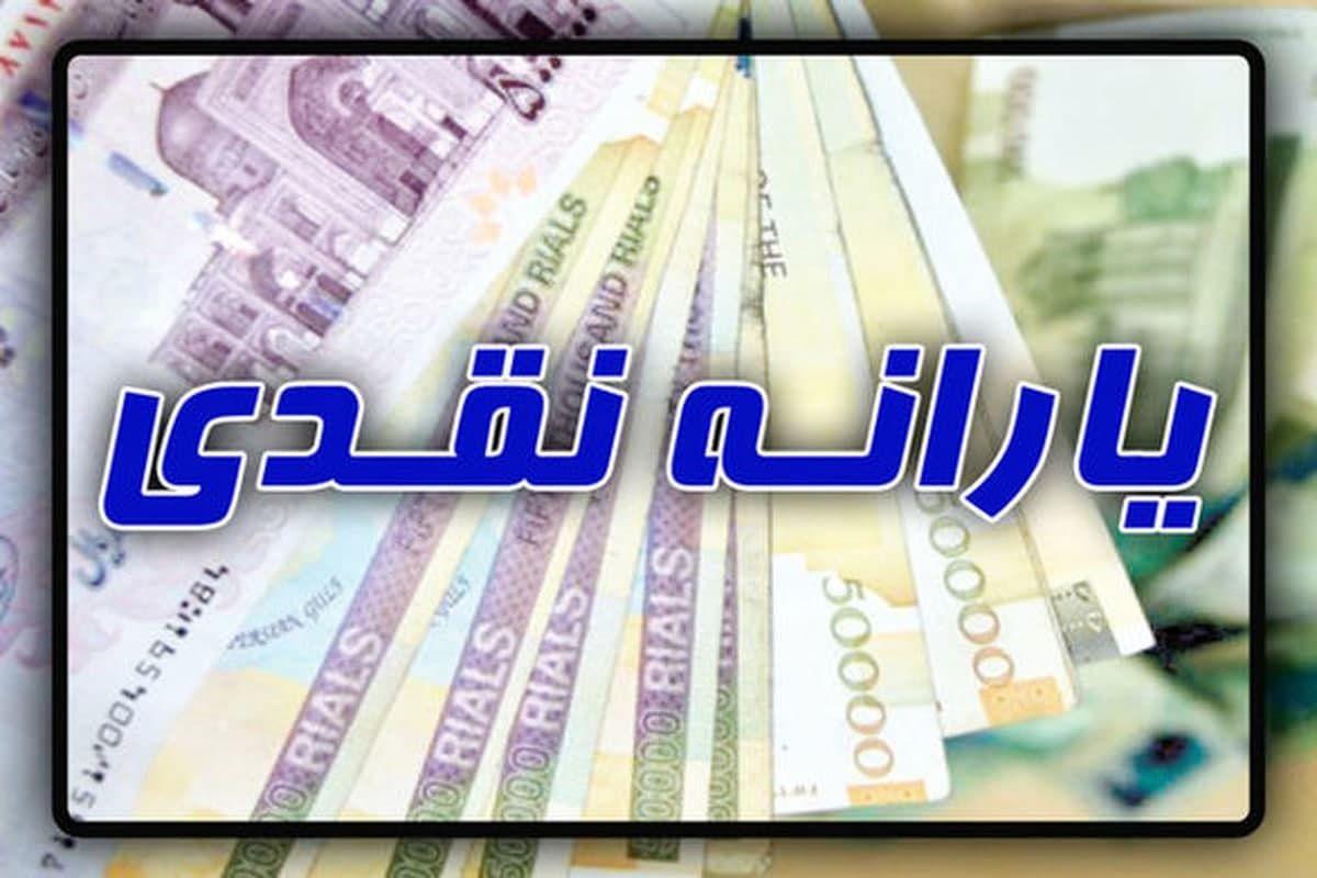 فوری / اعلام زمان واریز یارانه نقدی دی ماه