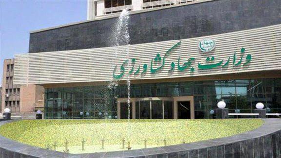 دو انتصاب جدید در وزارت جهاد کشاورزی