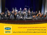 استقبال بیش از ۷۱۰هزار نفری از کنسرت «همایون شجریان»