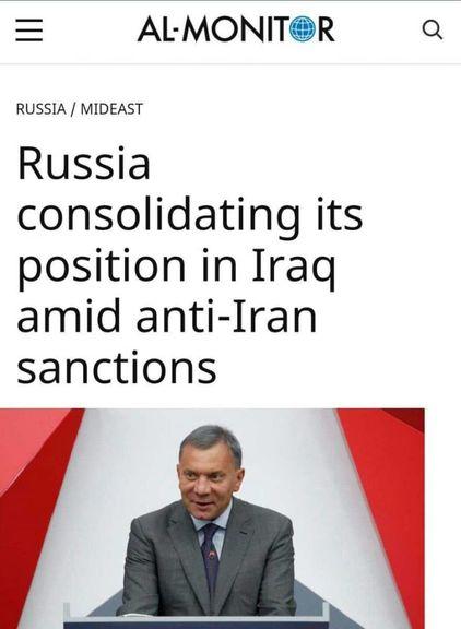 المانیتور از تثبیت موقعیت روسیه در عراق خبرداد +عکس