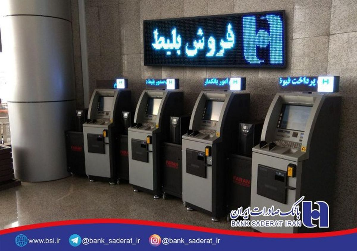 کیوسکهای بانک صادرات ایران برای سفرهای دریایی بلیط الکترونیک صادر میکنند