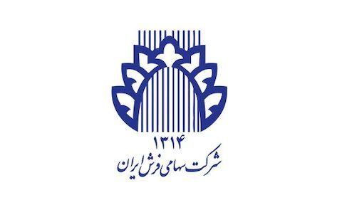 سهامی فرش ایران
