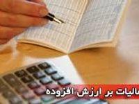 ۱۱سال اجرای آزمایشی مالیات برارزش افزوده/ چشم تولیدکنندگان به مجلس