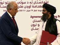 امضا توافقنامه صلح آمریکا – طالبان